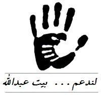 حملة دعم بيت عبدالله