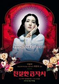 Parte de la trilogía de Park Chan WooK