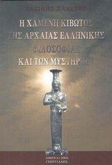 """""""Η Χαμένη κιβωτός της αρχαίας Ελληνικής φιλοσοφίας και των μυστηρίων""""."""