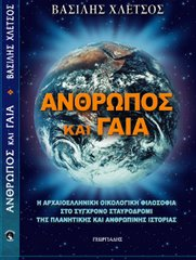 """Ανθρωπος και Γαία"", (2007)"