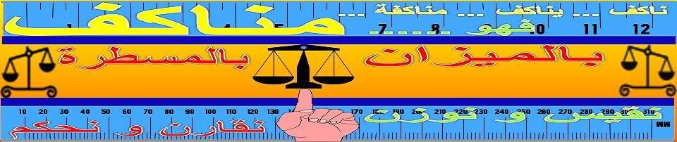المسطرة و الميزان في القانون