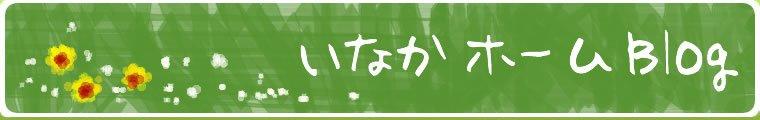 Inaka Home