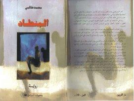 رواية المنطاد لمحمد طالبي
