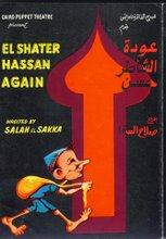 عودة الشاطر حسن