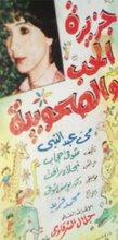 غلاف شريط الفيديو لمسرحية جزيرة الحب والصحوبية