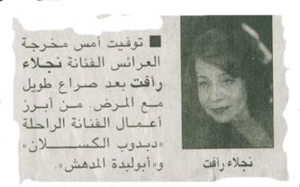 الاهرام  22 ابريل 2006