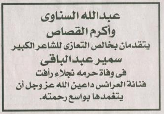 عبد الله السناوى واكرم القصاص يقدمان التعازى فى العربى 23 ابريل 2006