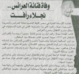 خبر وفاة فنانة العرائس ...نجلاء رأفت فى المساء 21 ابريل 2006