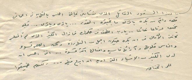 مقطع صغير من اخر ما كتبتبة نجلاء رافت فى مذكراتها
