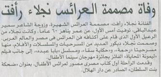 خبر وفاة مصممة العرائس نجلاء رأفت فى المصرى اليوم 22 ابريل 2006
