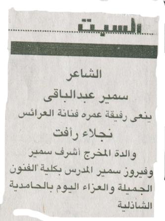 الشاعر سمير عبد الباقى  ينع رفيقة عمره فنانة العرائس نجلاء رأفت  الاهرام 22 ابريل 2006