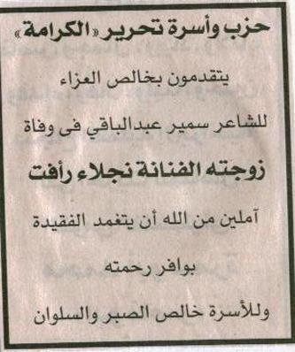 حزب واسرة تحرير الكرامة يتقدمون بالعزاء 25 ابريل 2006