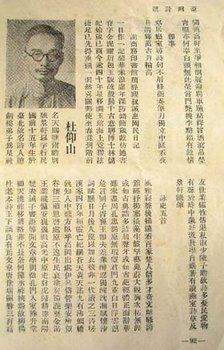 祖父杜仰山
