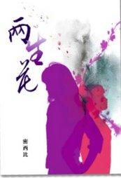 兩生花 / ISBN 9789889868451