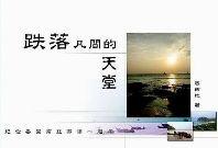 跌落凡間的天堂 / ISBN 9789889868423