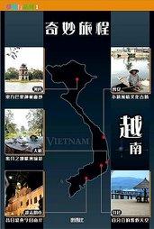 越南奇妙旅程 ISBN 97898868415
