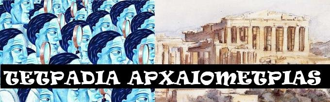 Τετράδια Αρχαιομετρίας