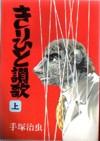 Copertina di Kirihito su Nihon Style