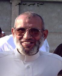 الحاج عيسى عبدالغفار