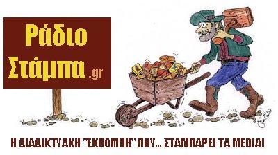 ΡΑΔΙΟ ΣΤΑΜΠΑ