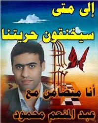 الحرية لعبد المنعم محمود