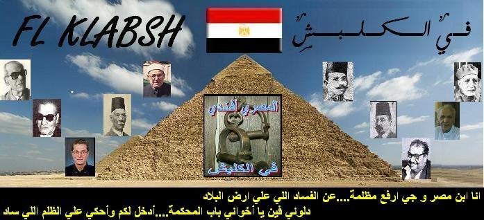 مصر في الكلبش