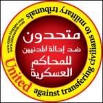 متضامن ضد المحاكم العسكرية للمدنيين