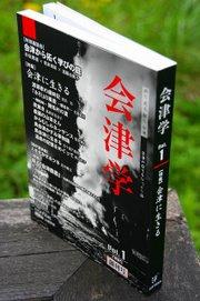会津学1号(増刷、発売中)