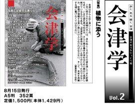 会津学2号(発売中)