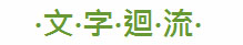 丹瑄 文˙字˙迴˙流