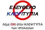 Μήνυμα ενάντια στη λογοκλοπή
