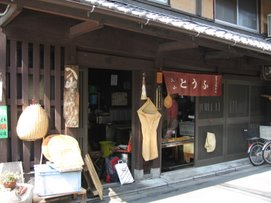 Old Tofu Shop