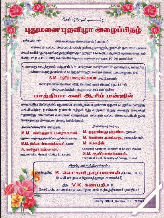 Fathimakani Arif Manzil 12-12-2003