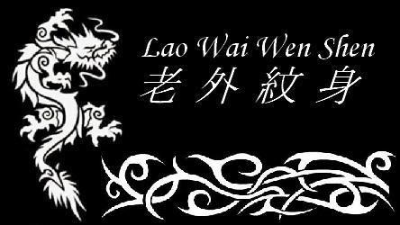 Lao Wai Wen Shen