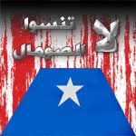 لا تنسوا الصومال