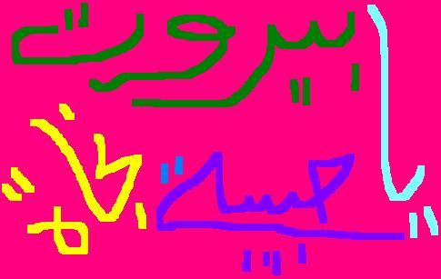 متحف نجاة فخري مرسي قصيدتان عن حبيبتي بيروت