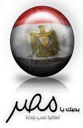 هتعيشى منارة .. وأعظم حضارة ..للعالم والدنيا يا مصر يا غالية