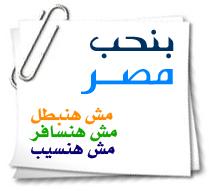 مش هنبطل حب مصر