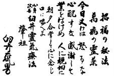 USUI REIKI RYOHO KYOGI (PRINCIPLES)