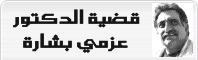 "<a href=""http://www.arabs48.com/cat.x?cid=50"">Condemn Israeli Campaign against Azmi Bishara</a>"