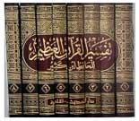 Kitab-kitab Muktabar