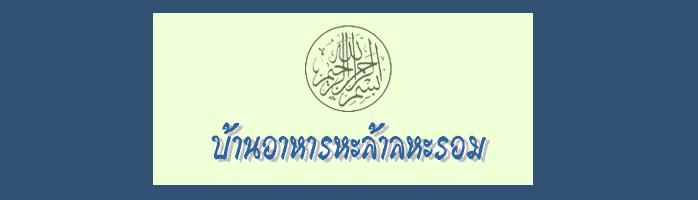 halal - haram food