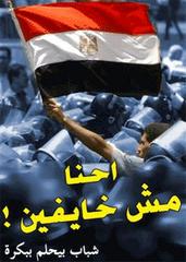 فى حبك يا مصر