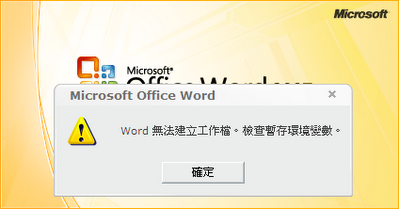 word2007_error.png