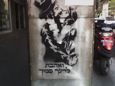 photo of Israeli street art