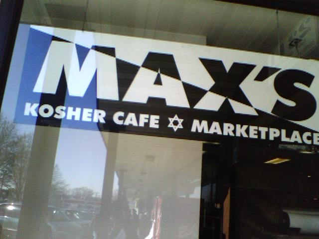 Max S Kosher Cafe Silver Spring