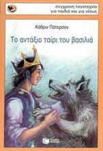 Marjorie illustrated the Greek version of a book by Katherine Paterson