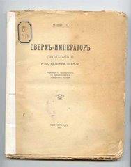 """Traduction russe du « Sur-empereur », chapitre de """"La 628-E8"""""""