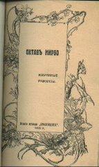 Contes de Mirbeau traduits en russe