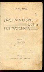 Traduction russe des 21 jours d'un neurasthénique